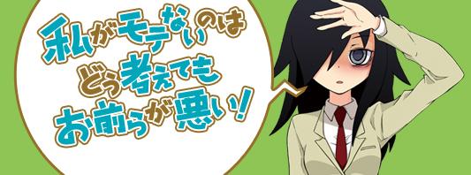 谷川ニコ『私がモテないのはどう考えてもお前らが悪い!』:喪女に幸あれ