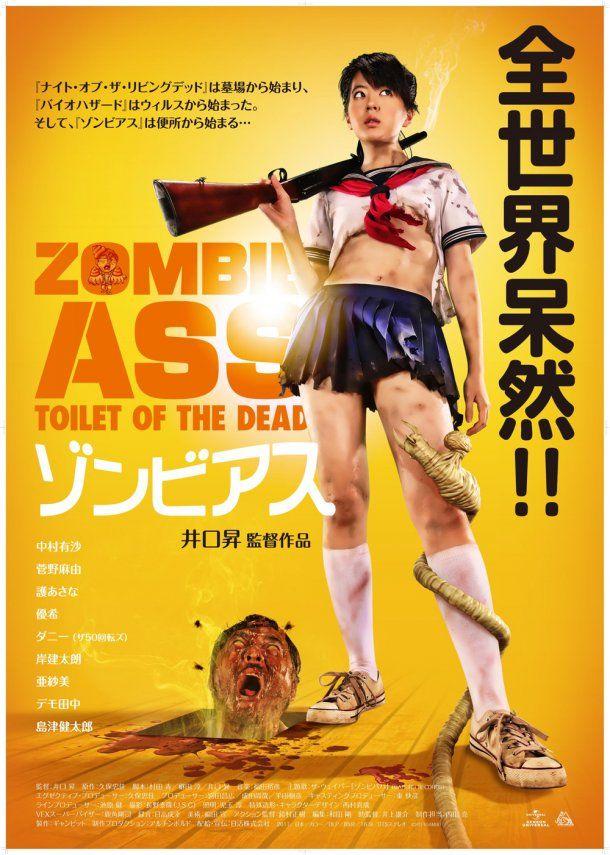 井口昇『ゾンビアス』:もっと汚く!