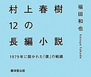 それでもノーベル賞に近い『村上春樹12の長編小説 1979年に開かれた「僕」の戦線 』