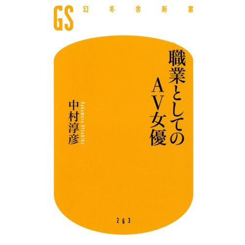 中村淳彦『職業としてのAV女優』:推定合格率14%の難関職へ
