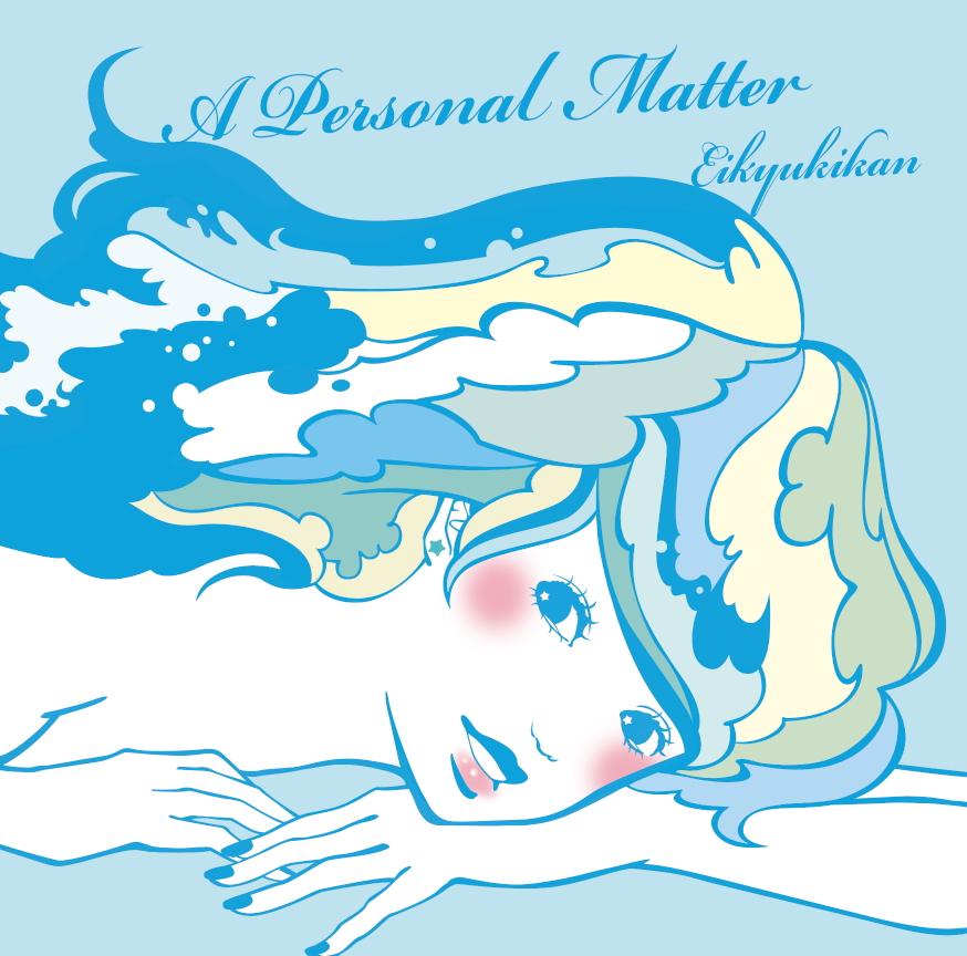 永久機関 ファーストアルバム「個人的な体験」
