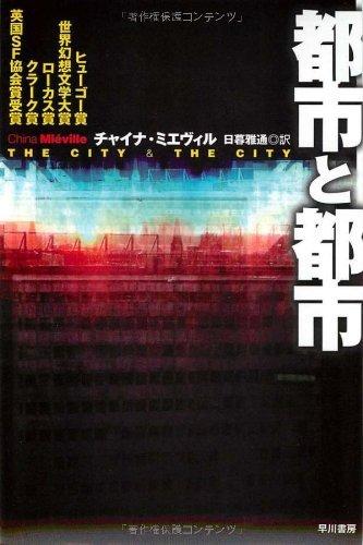 チャイナ・ミエヴィル『都市と都市』