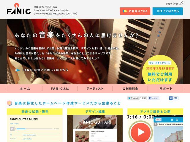 FANIC(ファニック) 超簡単に音楽を視聴・販売できるホームページ作成サービスを使ってみた