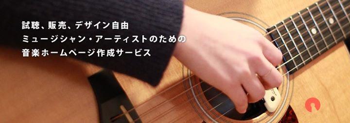 音楽配信 試聴・販売 ホームページ作成サービスFANIC