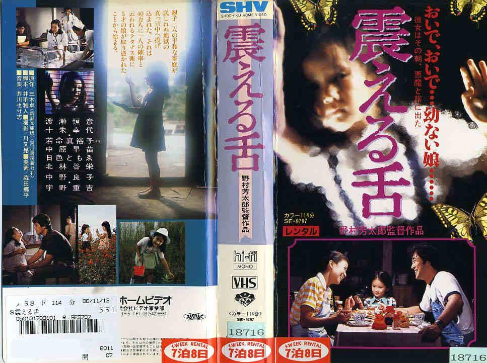 2chでも最恐といわれる伝説の日本映画『震える舌』を観て涙する。