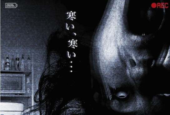 戦慄怪奇ファイル コワすぎ! FILE-02 震える幽霊 白石晃士