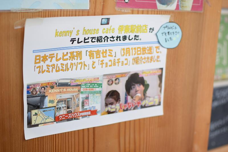 静岡県の伊東温泉に行ってきたので、観光スポットなどご紹介 アイスクリーム