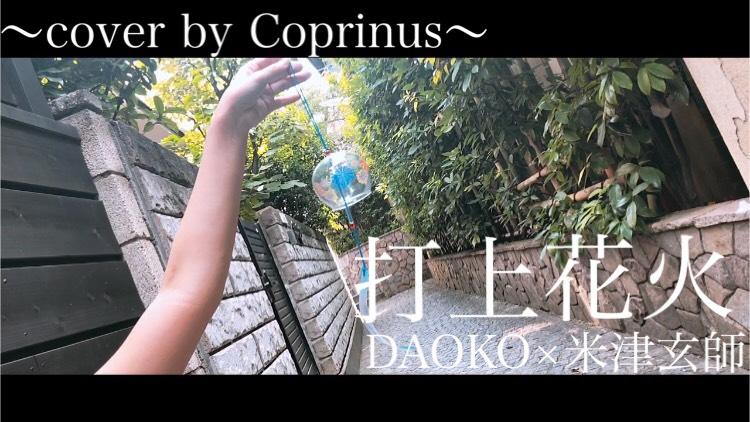 DAOKO × 米津玄師『打上花火』のコピーが完成したよ