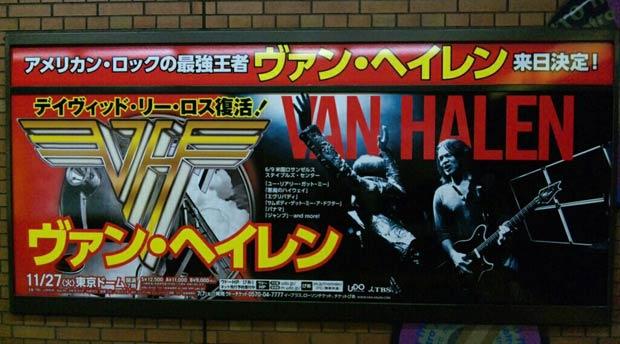 Van Halen Japan Tour 2012のチケット購入!