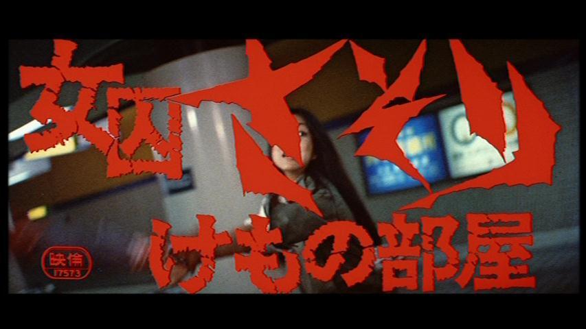 伊藤俊也監督『女囚さそり けも...