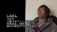 セックスの向こう側 AV男優という生き方 えのき雄次郎 高原秀和