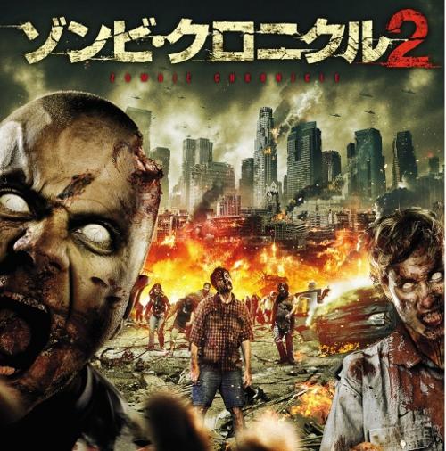 ニック・ライオン監督『ゾンビ・クロニクル2』:勘違いしてはいけない!