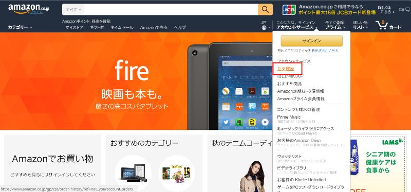 Seiji's Feel So Good! Amazonで利用した支払総額を知る方法その1