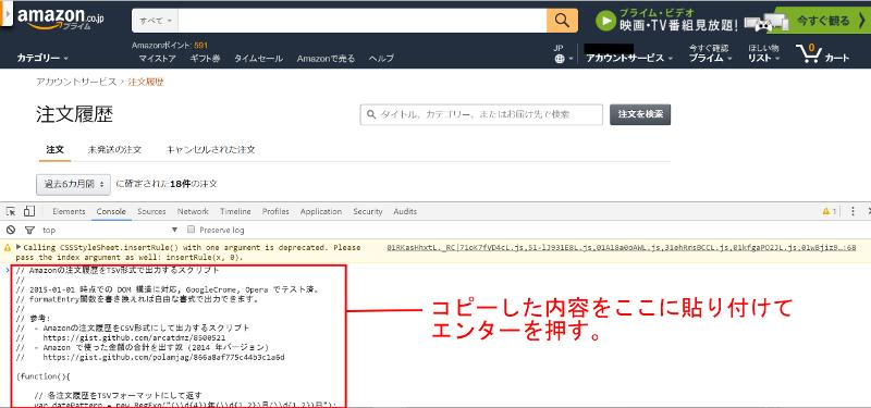 Seiji's Feel So Good! Amazonで利用した支払総額を知る方法その5