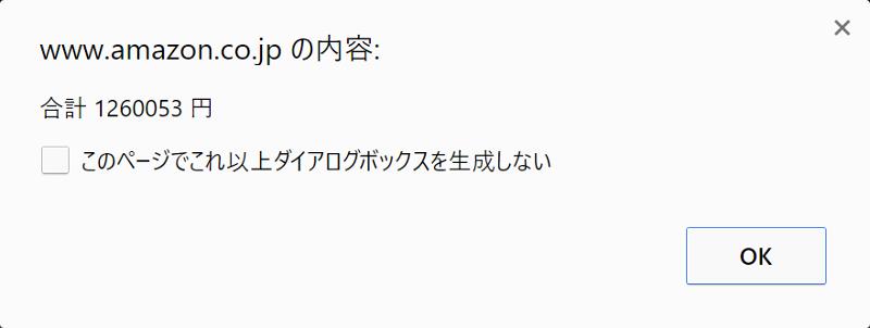 Seiji's Feel So Good! Amazonで利用した支払総額を知る方法その8 総額は…