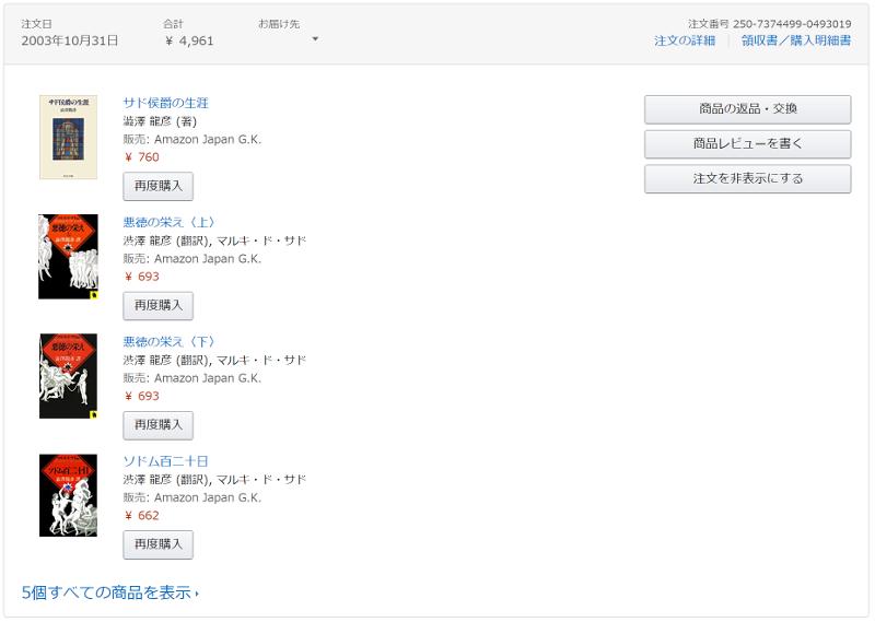 Seiji's Feel So Good! Amazonで利用した支払総額を知る方法 初めてアマゾンで注文した品