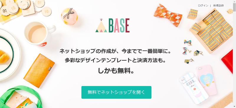 Seiji's Feel So Good! DTMをマネタイズする 無料のネットショップ開設方法 BASE編