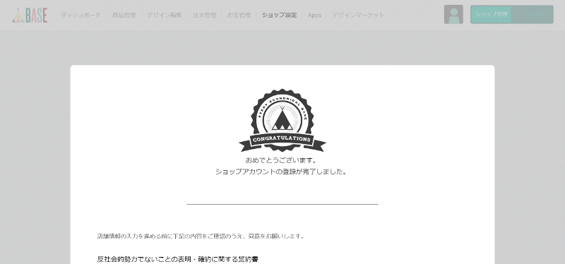 Seiji's Feel So Good! DTMをマネタイズする 無料のネットショップ開設方法 BASE編 ステップ3