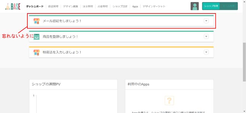 Seiji's Feel So Good! DTMをマネタイズする 無料のネットショップ開設方法 BASE編 ステップ4