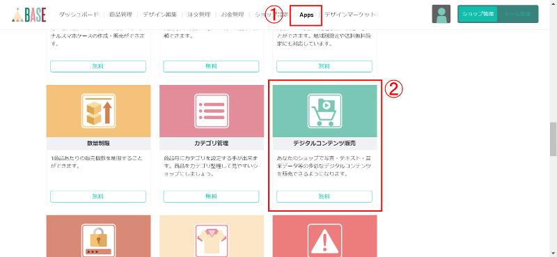 Seiji's Feel So Good! DTMをマネタイズする 無料のネットショップ開設方法 BASE編 ステップ5