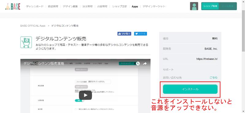 Seiji's Feel So Good! DTMをマネタイズする 無料のネットショップ開設方法 BASE編 ステップ6