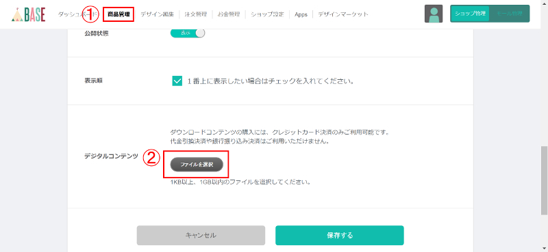 Seiji's Feel So Good! DTMをマネタイズする 無料のネットショップ開設方法 BASE編 ステップ7