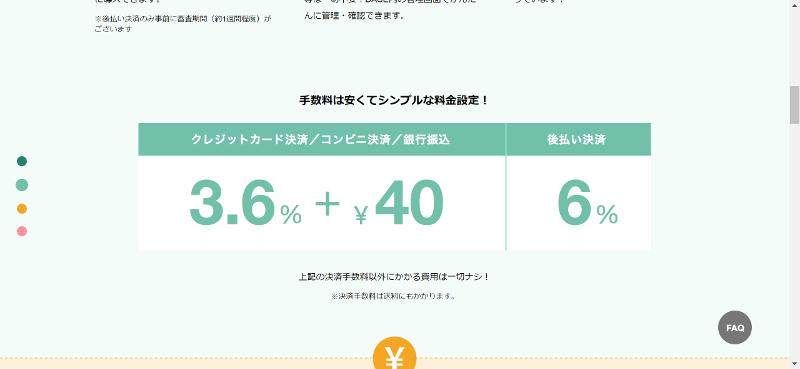 Seiji's Feel So Good! DTMをマネタイズする 無料のネットショップ開設方法 BASE編 ステップ8手数料