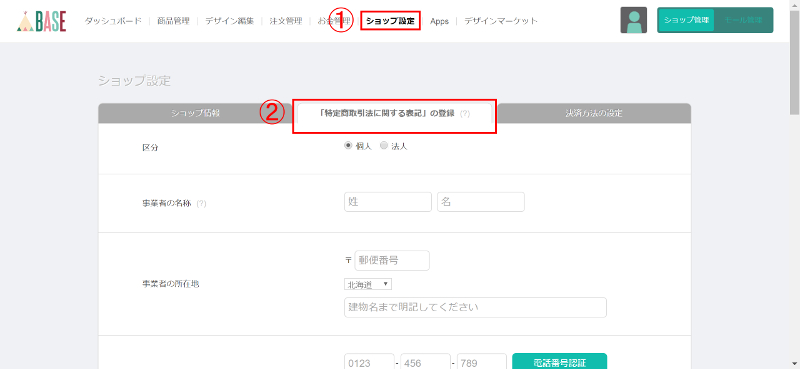 Seiji's Feel So Good! DTMをマネタイズする 無料のネットショップ開設方法 BASE編 ステップ8 特定商取引法に関する表記