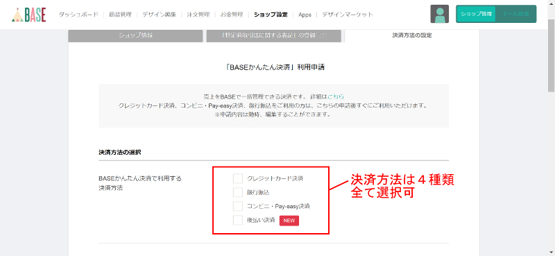 Seiji's Feel So Good! DTMをマネタイズする 無料のネットショップ開設方法 BASE編 ステップ9 決済方法の選択