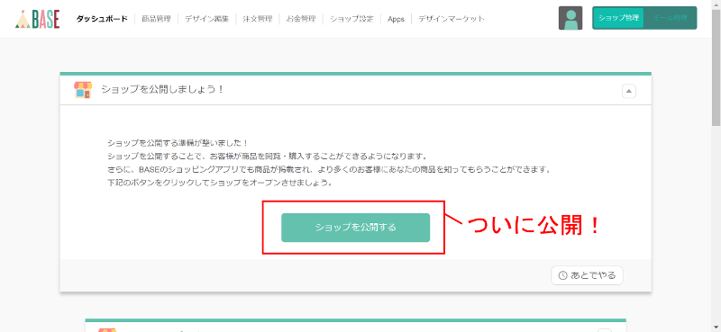 Seiji's Feel So Good! DTMをマネタイズする 無料のネットショップ開設方法 BASE編 ステップ10 ネットショップ公開