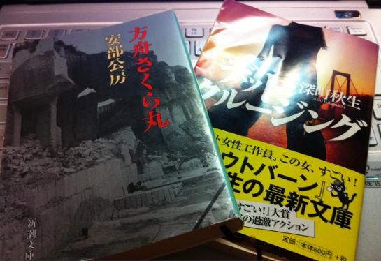 12月の読書記録:『方舟さくら丸』、『デッドクルージング』
