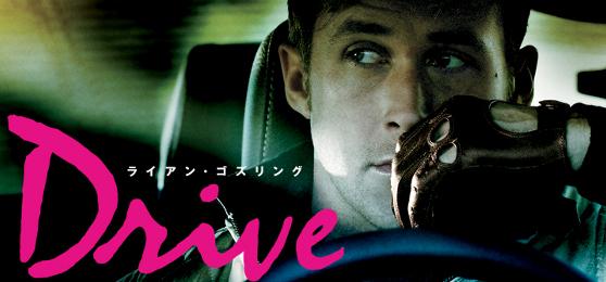 ニコラス・ウィンディング・レフン『ドライブ』:逆間男はヒーローの夢を見るか?
