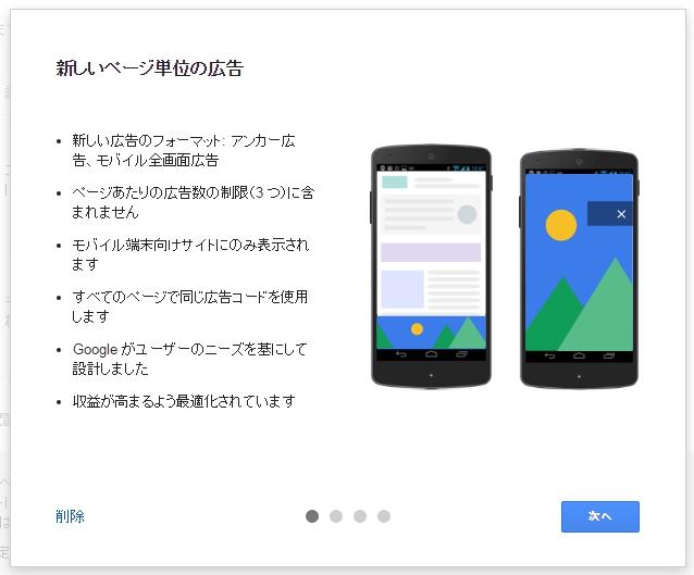 google adsense アンカー広告 削除方法