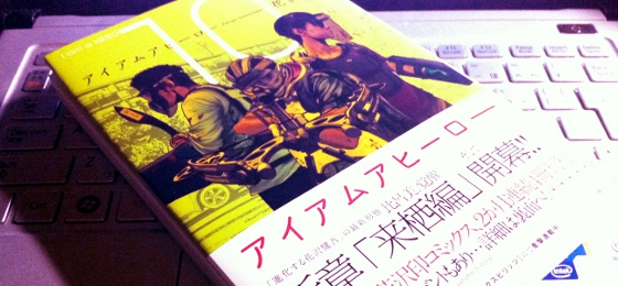 花沢健吾『アイアムアヒーロー』10巻:小田さんのお漏らし