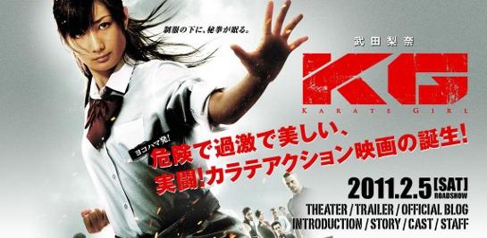 『KG カラテガール』:映画を放棄した特異な一本