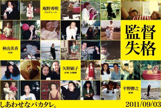 平野勝之監督『監督失格』:本当に失格かもしれない