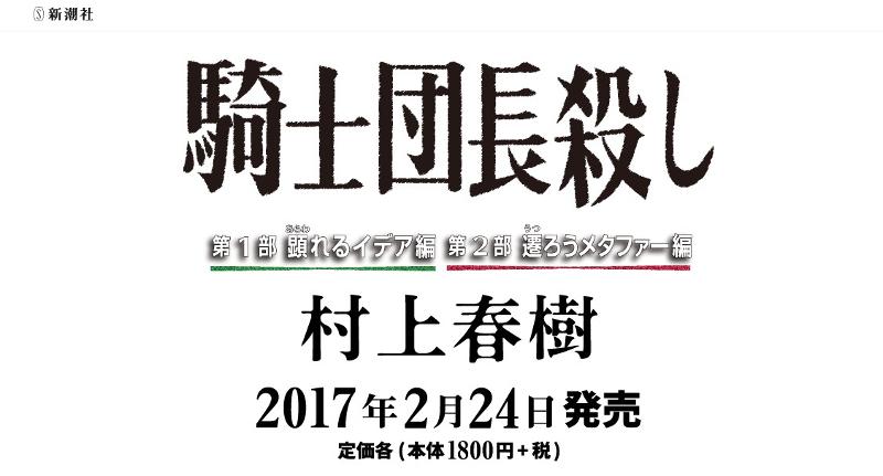 村上春樹の新作長編『騎士団長殺し』 感想・批評