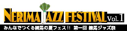 練馬JAZZ祭 vol.1