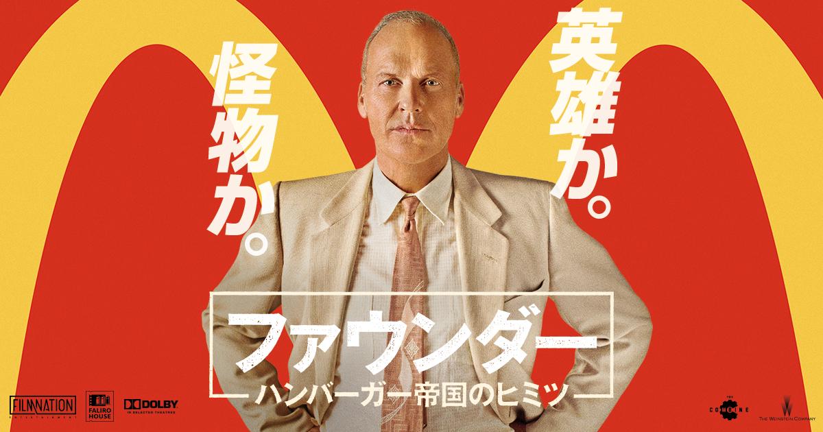 『ファウンダー ハンバーガー帝国のヒミツ』:心折れそうな経営者に観てほしい