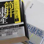 『筒井康隆入門』:多作な作家を知るためのガイドブック
